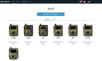 hykecam_cap2_350